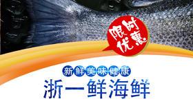 【团长】浙一鲜海鲜冻品1号套餐