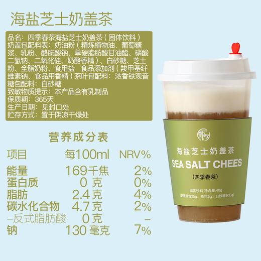 【会员专享-积分加价购】[海盐芝士奶盖茶]四种口味 满足感爆棚 40g/杯 四杯装 商品图10