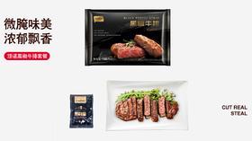 【团长】【9.9超值装】顶诺黑椒牛排100g+黑椒酱30g
