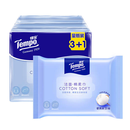 【顾佳同款】Tempo得宝棉柔巾20片/包x4包 干湿两用巾一次性洗脸巾洁面巾便携装 商品图0