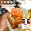 百钻糖桂花250g 米酒汤圆冰粉原料 可直接冲饮也可做美食材料 商品缩略图0