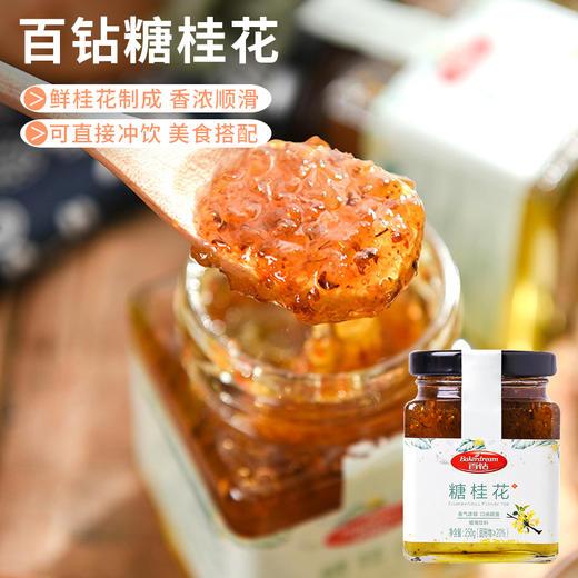 百钻糖桂花250g 米酒汤圆冰粉原料 可直接冲饮也可做美食材料 商品图0