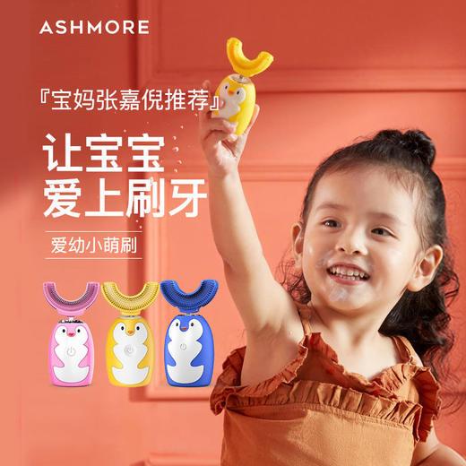 【让宝宝爱上刷牙】艾诗摩尔全自动宝宝儿童电动u型口含式牙刷(赠送木糖醇慕斯牙膏60ml/1支) 商品图0