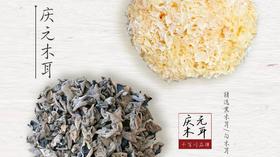 庆元农产品黑木耳/白木耳