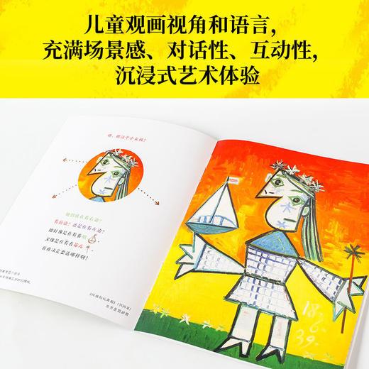 【7-10岁】你好艺术(套装全13册) 艺术启蒙绘本 世界名画世界博物馆 儿童视角 艺术鉴赏亲子绘本 中信出版社 商品图3