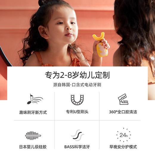 【让宝宝爱上刷牙】艾诗摩尔全自动宝宝儿童电动u型口含式牙刷(赠送木糖醇慕斯牙膏60ml/1支) 商品图4