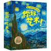 【7-10岁】你好艺术(套装全13册) 艺术启蒙绘本 世界名画世界博物馆 儿童视角 艺术鉴赏亲子绘本 中信出版社 商品缩略图1