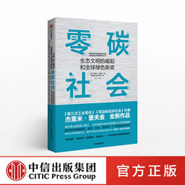 零碳社会 杰里米里夫金 著 第三次工业革命作者新作 社会转型 低碳 气候变化 环境 社会发展趋势 中信出版社图书