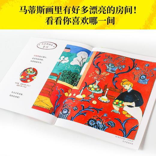 【7-10岁】你好艺术(套装全13册) 艺术启蒙绘本 世界名画世界博物馆 儿童视角 艺术鉴赏亲子绘本 中信出版社 商品图5