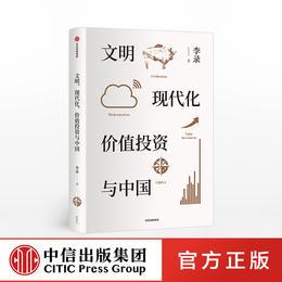文明 现代化 价值投资与中国 李录 著  价值投资 投资中国 理念与实操 查理芒格 穷查理宝典 中信出版社图书