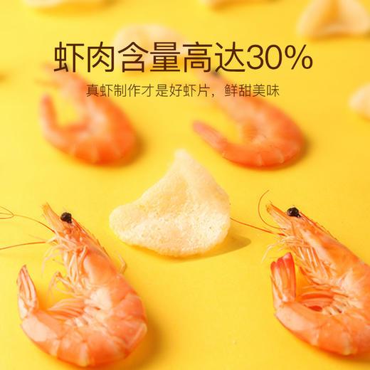 【李佳琦推荐】喜盈盈30%鲜虾含量虾肉片网红薯片休闲零食50g*6包 商品图1