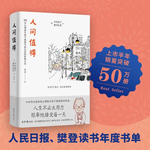 90岁中村恒子奶奶:《人间值得》(愿你遍历山河,仍觉人间值得) 商品图1