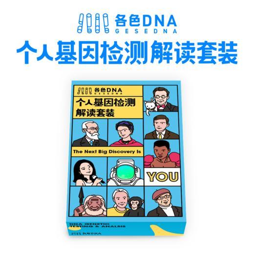 【双11限时折扣】各色DNA 基因检测解读 (适合 14 岁以上人群) 商品图11