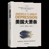 21世纪十年全球金融危机的推荐读物:《美国大萧条》 商品缩略图0