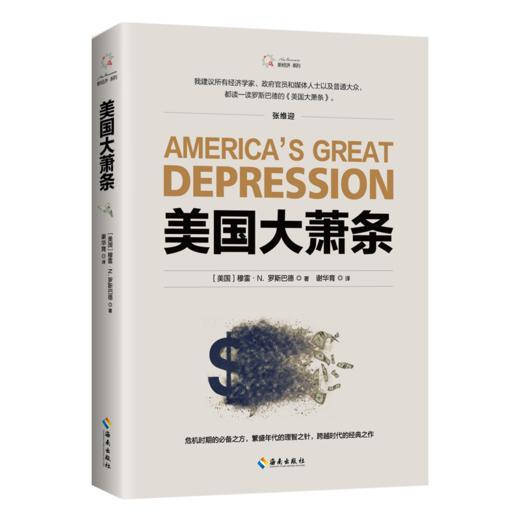 21世纪十年全球金融危机的推荐读物:《美国大萧条》 商品图0