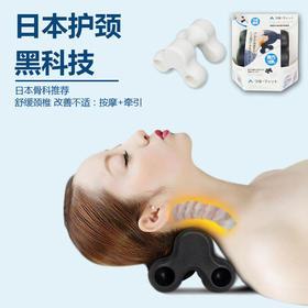 【为思礼】【2件半价!】按一按,超舒服的日本多用3T颈椎腰枕 | 放松身体 无缝贴合 经久支撑 呵护颈椎 环保无味 无须充电