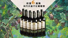 【团长】法国AOC级葡萄酒—风代古堡干红葡萄酒 高贵不贵,百姓价格,贵族品质