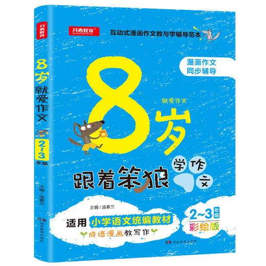 【开心图书】1-2年级从20字到200字看图写话+日记起步+作文起步共3册+1册跟着笨狼学作文 商品图9