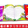 【开心图书】1-2年级从20字到200字看图写话+日记起步+作文起步共3册+1册跟着笨狼学作文 商品缩略图10