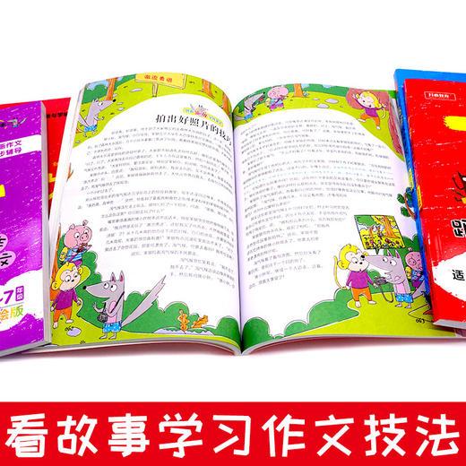 【开心图书】1-2年级从20字到200字看图写话+日记起步+作文起步共3册+1册跟着笨狼学作文 商品图10