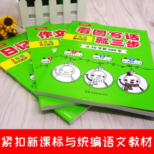 【开心图书】1-2年级从20字到200字看图写话+日记起步+作文起步共3册+1册跟着笨狼学作文 商品图4