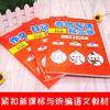 【开心图书】1-2年级从20字到200字看图写话+日记起步+作文起步共3册+1册跟着笨狼学作文 商品缩略图3