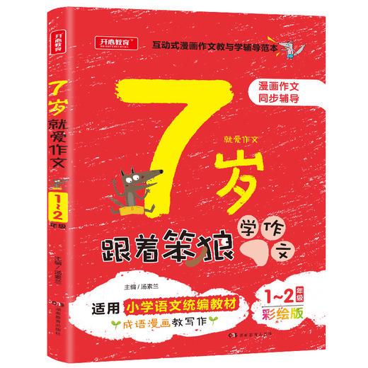【开心图书】1-2年级从20字到200字看图写话+日记起步+作文起步共3册+1册跟着笨狼学作文 商品图8