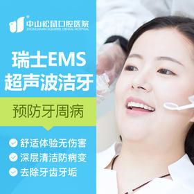 【瑞士EMS超声波洁牙】舒适洁净预防牙病-限工作日使用