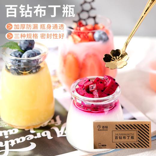 百钻布丁瓶 玻璃带盖酸奶瓶子 家用果冻慕斯杯烘焙模具100-200ml 商品图0