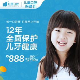 【儿童口腔保健卡】佛山松鼠口腔丨全面保护儿童牙齿