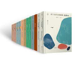 《讲了100万次的故事》20多个国家 1000多个代代相传的故事 珍贵 权威 典藏