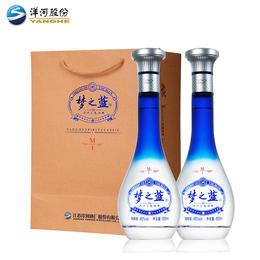 【下单立减140】45度梦之蓝(M1)500ML 2瓶装