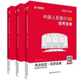 【中国人民银行】2021招聘考试考点纵览+真题汇编+题海掘金3本装