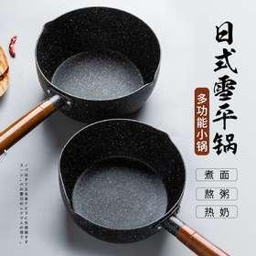 摩登主妇日式雪平锅奶锅泡面锅家用小汤锅不粘锅煮面锅辅食煮粥锅