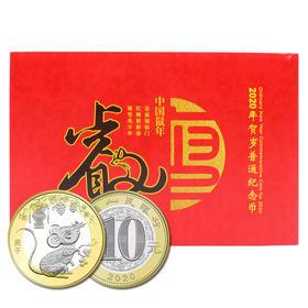 【热卖】2020鼠年生肖贺岁纪念币(康银阁装帧)