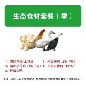 好膳娘生态食材套餐(季卡)