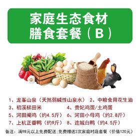 家庭生态食材膳食套餐(B)
