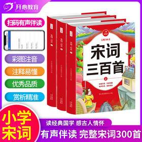 【开心图书】宋词三百首全3册彩图注音有声伴读