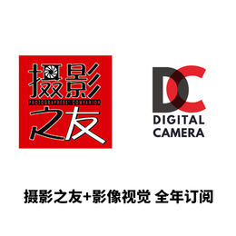 摄影之友+影像视觉2021年全年订阅