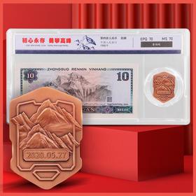 中国首次登顶珠峰60周年纪念套装