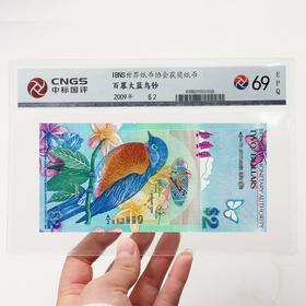 【钞美上架】百慕大2元蓝鸟纸钞封装评级版(69分)