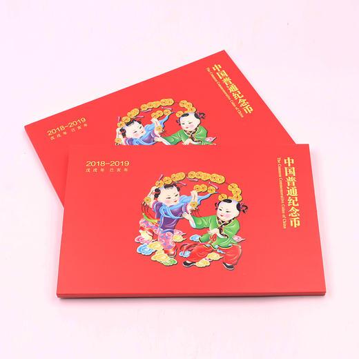 2018-2019年普通纪念币·康银阁装帧年册 商品图3