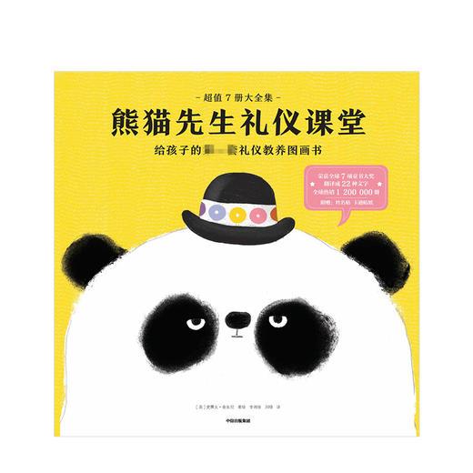 【0-6岁】熊猫先生礼仪课堂(全套7册) 儿童礼仪教养绘本 幼儿行为生活习惯教养绘本 中信出版社 商品图2
