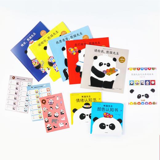 【0-6岁】熊猫先生礼仪课堂(全套7册) 儿童礼仪教养绘本 幼儿行为生活习惯教养绘本 中信出版社 商品图1
