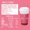 【会员专享-积分加价购】[海盐芝士奶盖茶]四种口味 满足感爆棚 40g/杯 四杯装 商品缩略图13