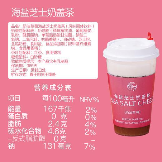 【会员专享-积分加价购】[海盐芝士奶盖茶]四种口味 满足感爆棚 40g/杯 四杯装 商品图13
