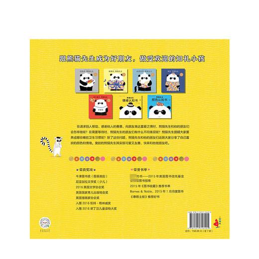【0-6岁】熊猫先生礼仪课堂(全套7册) 儿童礼仪教养绘本 幼儿行为生活习惯教养绘本 中信出版社 商品图3