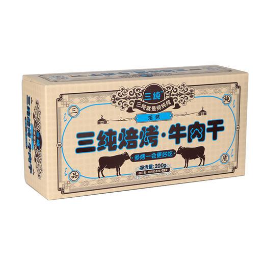 【预售 预计1月16日起发货】三纯牛肉干 格日勒阿妈蒙餐厅12位蒙古族总厨参与研发,历经数十次口味调整和成品盲测 商品图4