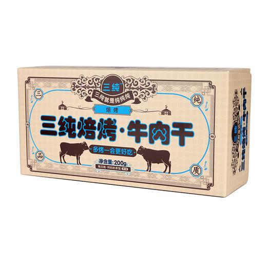 【预售 预计1月16日起发货】三纯牛肉干 格日勒阿妈蒙餐厅12位蒙古族总厨参与研发,历经数十次口味调整和成品盲测 商品图2