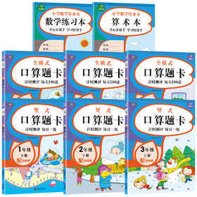 【开心图书】1-3年级上下册小帮手计时测评口算题卡全横式+口算题卡竖式+数学练习本+算术本 A